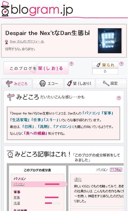 090822blogram.jpg