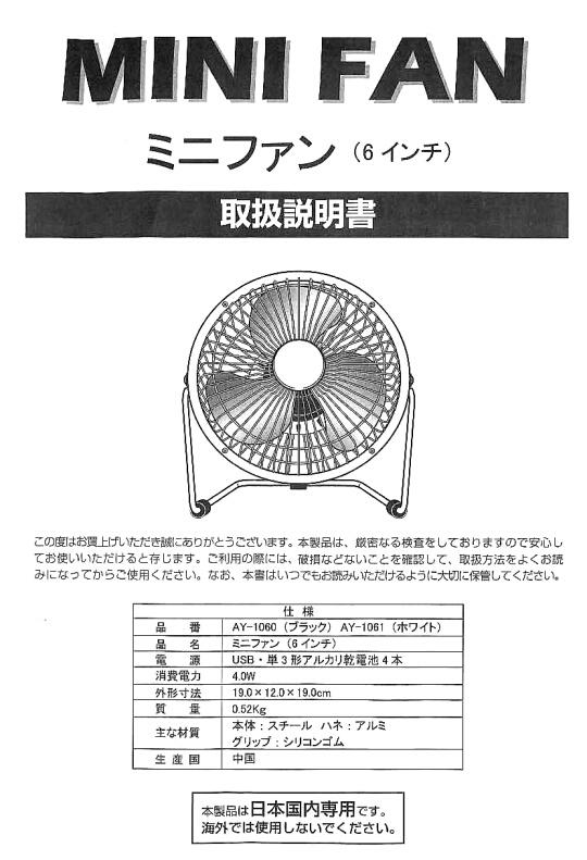 minifan1.jpg